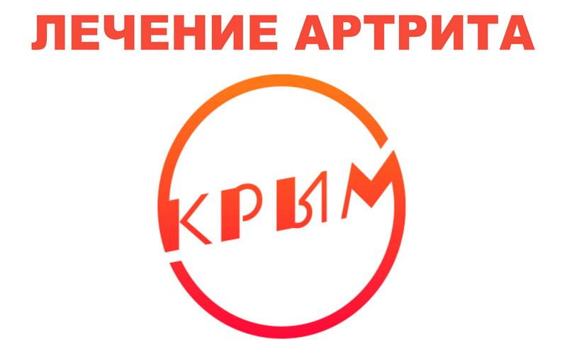 лечение артрита Крым